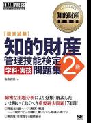 知的財産教科書 知的財産管理技能検定2級 学科・実技問題集