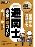 通関士教科書 通関士 完全攻略ガイド 2014年版