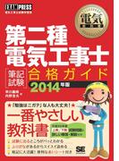 電気教科書 第二種電気工事士[筆記試験]合格ガイド 2014年版