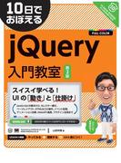 10日でおぼえるjQuery入門教室第2版