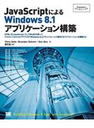 JavaScriptによるWindows 8.1アプリケーション構築