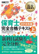 福祉教科書 保育士 完全合格テキスト 上 2014年版