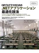 C#プログラマのための.NETアプリケーション最適化技法