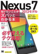 ポケット百科WIDE Nexus7[2013モデル]知りたいことがズバッとわかる本