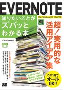 【期間限定価格】ポケット百科 EVERNOTE 知りたいことがズバッとわかる本