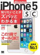 ポケット百科[docomo版]iPhone5s/5c知りたいことがズバッとわかる本