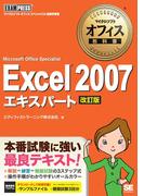 マイクロソフト オフィス教科書 Excel 2007 エキスパート(Microsoft Office Specialist)改訂版