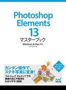 Photoshop Elements 13マスターブック Windows&Mac対応
