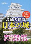 おもしろ探訪日本の城 城巡りが10倍楽しくなる (扶桑社文庫)(扶桑社文庫)