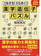 つながる!ひらめく!漢字遺伝子パズル あなたの漢字脳が活性化!