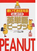 書いておぼえるはじめての英単語ピーナツ (CD Book)
