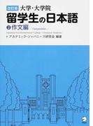 大学・大学院留学生の日本語 改訂版 2 作文編