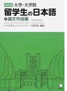 大学・大学院留学生の日本語 改訂版 4 論文作成編