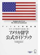 アメリカ留学公式ガイドブック 大学・大学院留学を成功に導く 2015−2