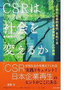 """CSRは社会を変えるか """"企業の社会的責任""""をめぐるJ−POWER社会貢献チームの挑戦"""