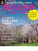 PEAKS特別編集 花の山歩き 詳細ルートガイド