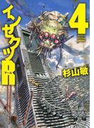 インセクツR(4)(バーズコミックス)