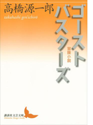 ゴーストバスターズ 冒険小説(講談社文芸文庫)