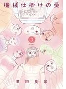 機械仕掛けの愛 3(ビッグコミックス)