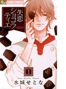 失恋ショコラティエ 9(フラワーコミックスα)