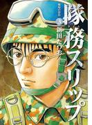 隊務スリップ 3(ビッグコミックス)
