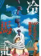 冷馬記 2(ビッグコミックス)