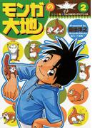 モンガの大地 2(てんとう虫コミックス スペシャル)