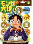 モンガの大地 3(てんとう虫コミックス スペシャル)