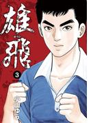 雄飛 3(ビッグコミックス)