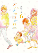 オハナホロホロ(6)(フィールコミックス)