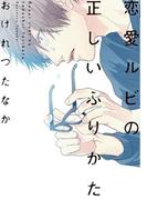 恋愛ルビの正しいふりかた【電子限定おまけ付き】(ディアプラス・コミックス)