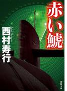 【期間限定価格】赤い鯱(徳間文庫)