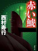 赤い鯱(徳間文庫)