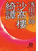 沙高樓綺譚(徳間文庫)