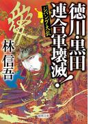 ジパング大乱 徳川・黒田連合軍壊滅!(徳間文庫)