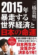 2015年 暴走する世界経済と日本の命運