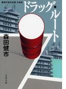 警視庁組対五課 大地班 ドラッグ・ルート(文春文庫)