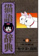 猫語辞典(4)