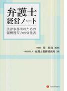 弁護士経営ノート 法律事務所のための報酬獲得力の強化書
