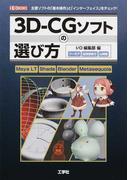 3D−CGソフトの選び方 Maya LT Shade Blender Metasequoia 主要ソフトの「基本操作」と「インターフェイス」をチェック! (I/O BOOKS)