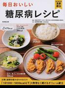 毎日おいしい糖尿病レシピ 主菜と副菜を組み合わせるだけ! (はじめての食事療法)