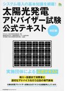 太陽光発電アドバイザー試験公式テキスト 実施団体による公式テキスト システム導入の基本知識を網羅! 改訂版