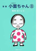 小面ちゃん 漫画 8