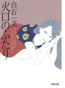 火口のふたり (河出文庫)(河出文庫)