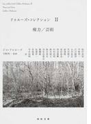 ドゥルーズ・コレクション 2 権力/芸術 (河出文庫)(河出文庫)