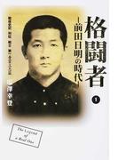 格闘者 前田日明の時代 1 戦後史記列伝戦士第一青雲立志篇