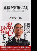 危機を突破する力 これからの日本人のための知恵 (角川新書)(角川新書)