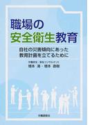 職場の安全衛生教育 自社の災害傾向にあった教育計画を立てるために