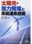 太陽光・風力発電と系統連系技術 改訂2版