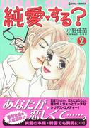 純愛・する?(2)(週刊女性コミックス)